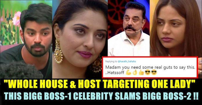 """Whole House & Host Targets This One Lady !! Why ??"""" This"""