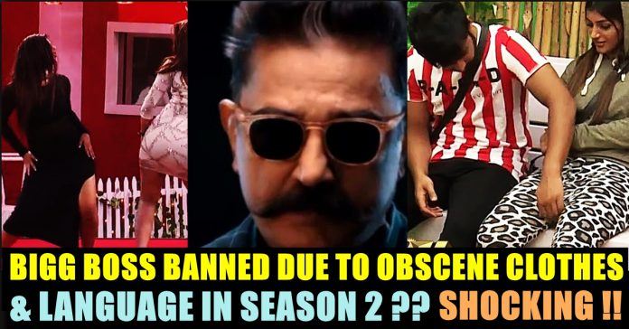 BREAKING : BIGG BOSS TAMIL SEASON 3 BANNED ?? Shocking Reason